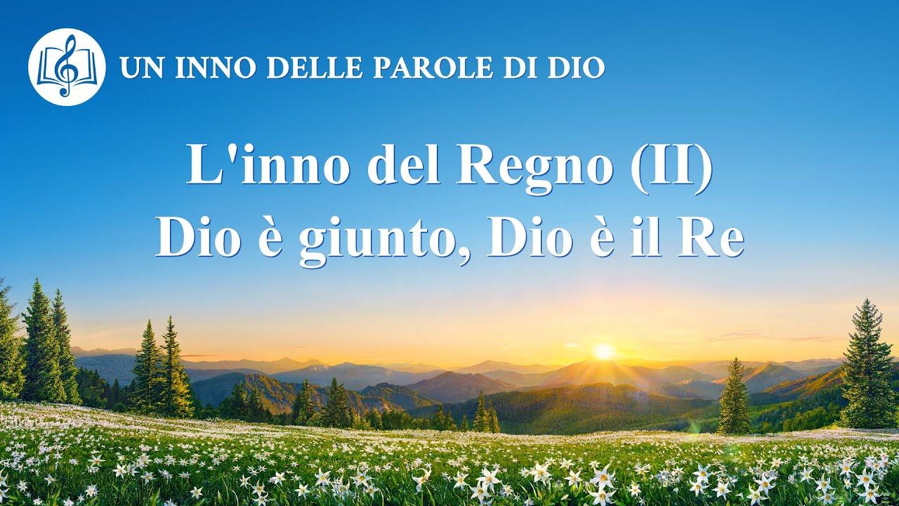 Cantico cristiano 2020 - L'inno del Regno (II) Dio è giunto, Dio è il Re