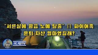 """""""서른살에 월급 노예 탈출"""" 日 파이…"""