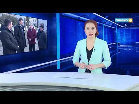 Выполнение поручений Президента в Гродно оценил представитель Администрации Президента