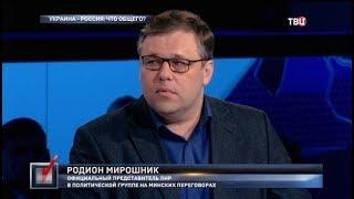 Украина - Россия: что общего? Право голоса