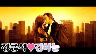 [너는펫] 장근석♥김하늘-오글오글 키스신/ Geun-s…