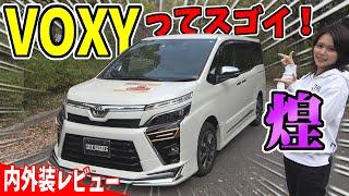 トヨタ【VOXY】がすごい!