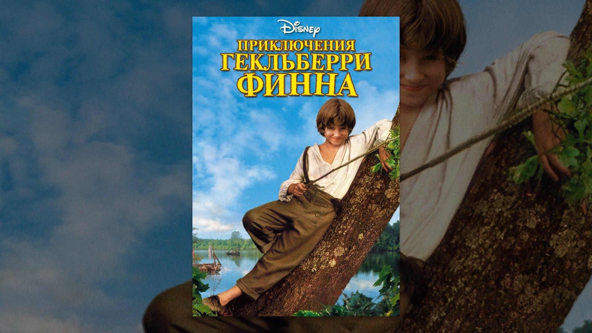 huckeberry finn The adventures of huckleberry finn - children's books - books - rush merchandise.
