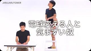 『電球変える人と気まずい奴』ジャルジャルのネタのタネ【JARUJARUTOWER】