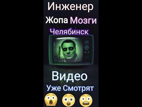 Инженер Жопа - Мозги г.Челябинск