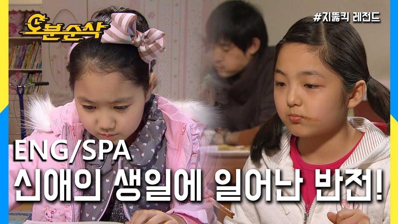 [5mins gone] ※Cutting Onions※ Plottwist on Shin-Ae's Birthday! (Highkick ENG/SPA sub)