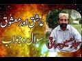 Saraiki New Dohray Mahiay By Singer Sajjad Hussain Saqi 2018