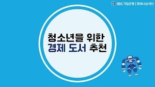 [IBK 부경봉] 연령대별 경제 도서 추천 리뷰