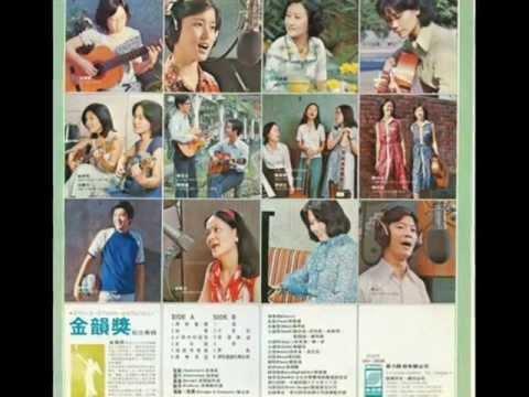 Su Wenliang - Lifetime   一辈子 - 苏文良  1979  Taiwan Campus Folk