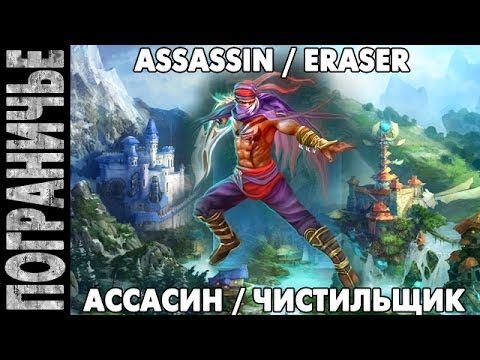 видео: prime world - Ассасин. assassin eraser. Чистильщик 03.02.14 (2)