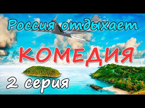 Россия Отдыхает - 2 серия - Русские комедии 2020 новинки HD 1080P