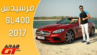 Mercedes SL400 2017 مرسيدس اس ال400