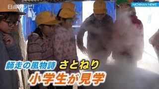 師走の風物詩となっている黒砂糖作り「さとねり」が日南市風田で12月...
