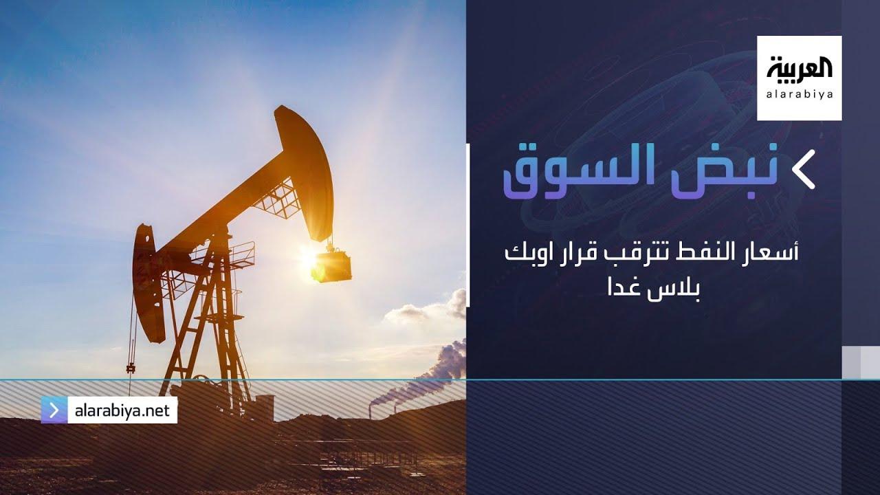 نبض السوق | أسعار النفط تترقب قرار اوبك بلاس غدا  - 10:58-2021 / 3 / 3