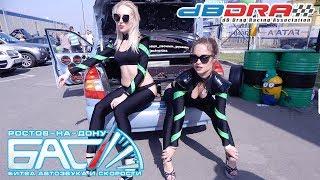 Финал dB Drag Racing Ростов на Дону. Девочки танцуют. Магазин Loud Sound. Итоги сезона.