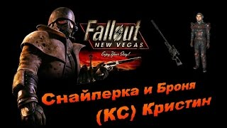 Fallout NV Old World Blues - Снайперка и Броня КС Кристин