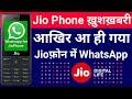 Jio Phone Whatsapp App Official Update | Jio Phone Me Whatsapp Kaise Chalaye