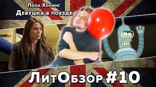 ДЕВУШКА В ПОЕЗДЕ (Пола Хокинс) ЛитОбзор #10