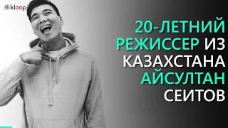 20-летний режиссер Айсултан Сеитов снимает клипы для Скриптонита, NOIZE MC, Басты, Ивана Дорна