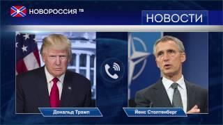 Переговоры Трампа с генсеком НАТО