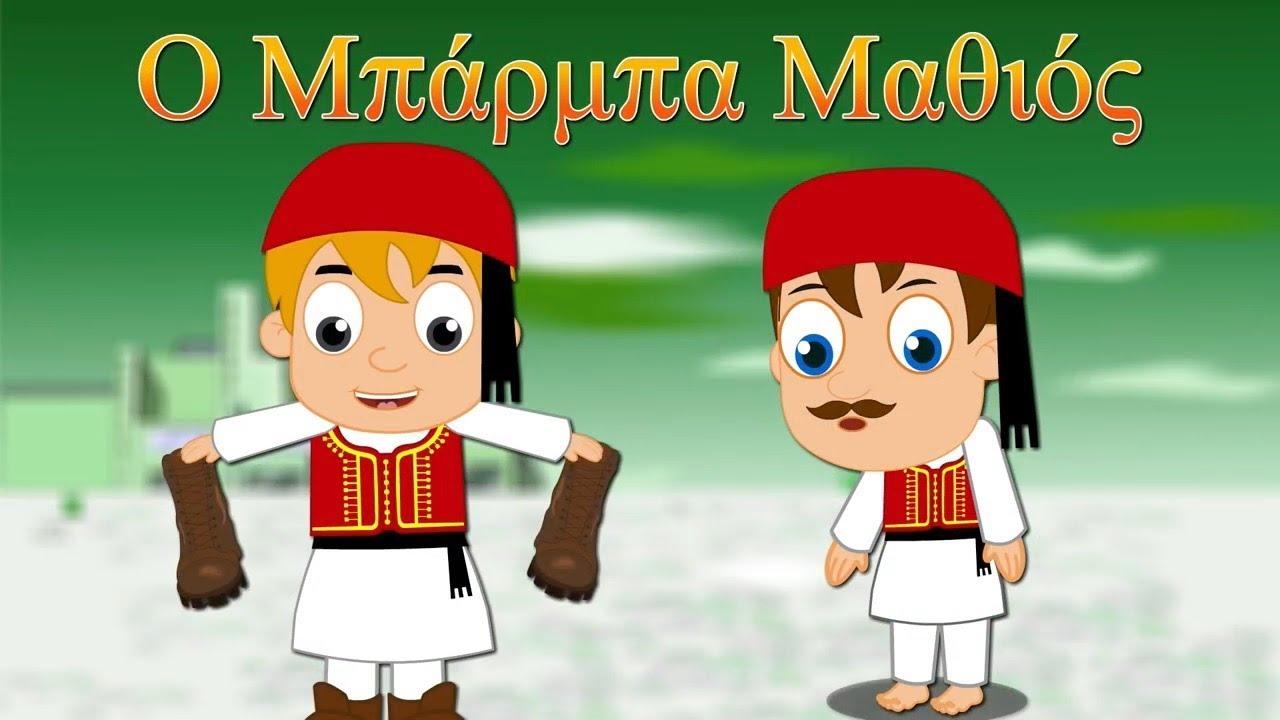 a5ca001a0a8 Ο Μπάρμπα Μαθιός - ελληνικα παιδικα τραγουδια - Greek kids songs ...