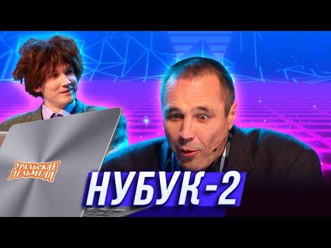 Нубук-2 — Уральские Пельмени — Евпатория