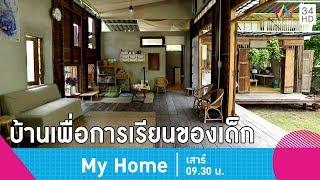 my-home4-l-บ้านที่ออกแบบตกแต่งให้ลงตัวกับการเรียนการสอนเด็กพิเศษ-25-พ-ค-62-2-4