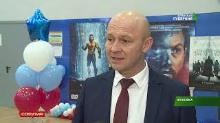 В Жуковке открылся современный кинозал  30.11.18