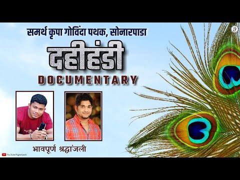SAMARTH KRUPA GOVINDA PATHAK SONARPADA DOCUMENTARY   YJ ART'S   RM GROUP   Dahi Handi Documentary