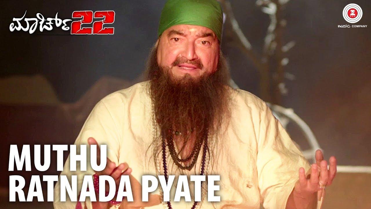 Muthu Ratnada Pyate - March 22 | B.R.Shetty, Ashish Vidyarthi & Jai Jagadish | Kailash Kher