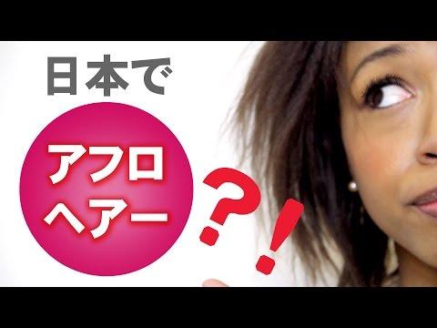 Black Hair Care in Japan?! 日本でアフロ・ヘアケア:海外の反応【日本語字幕】 Lux / Lush Review