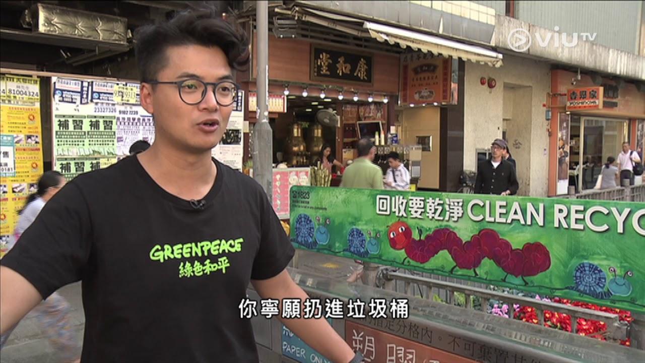 《經緯線》掃膠 - 廢膠無出路 環團籲先減用後回收 - YouTube