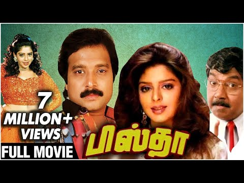 Pistha Full Movie | Karthik, Nagma | K. S. Ravikumar | S. A. Rajkumar | Super Hit Tamil Movie