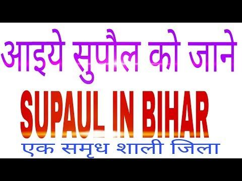सुपौल के बारे में  जानें। Supaul a district of bihar .