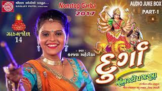 Kajal Maheriya ||Durga Nonstop Garba ||Part 1 ||Nonstop Garba 2017 ||Audio
