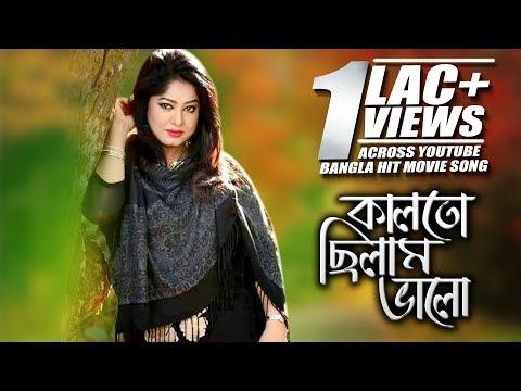 Kaltu Chilam Balo| Ontore Ontore (2016) | Full HD Movie Song | Salman sha | Moushomi | CD Vision