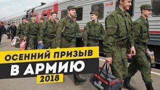 Начало осеннего призыва в армию 2018. Как подготовиться к походу в военкомат. Как не попасть в армию