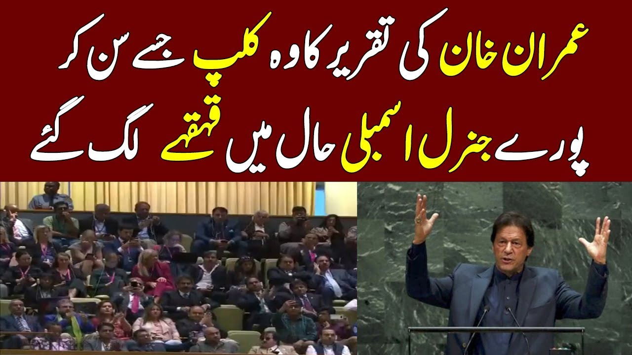 Imran Khan Speech Funny Moment In General Assembly