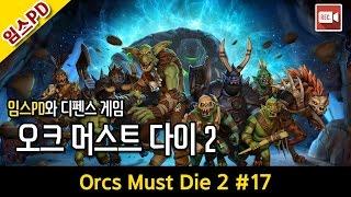 [임스] #오크 머스트 다이 2 #Orcs Must Die 2 #17 - 오크는 다 죽어야 해!