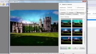 Простая программа для обработки фотографий(Вы хотите сделать свои фотографии лучше и ярче? Тогда Вам нужна программа для обработки фотографий «Домашн..., 2013-04-17T08:25:04.000Z)
