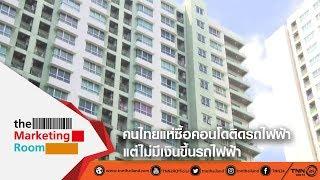 คนไทยแห่ซื้อคอนโดติดรถไฟฟ้า-แต่ไม่มีเงินขึ้นรถไฟฟ้า-the-marketing-room-08-08-61