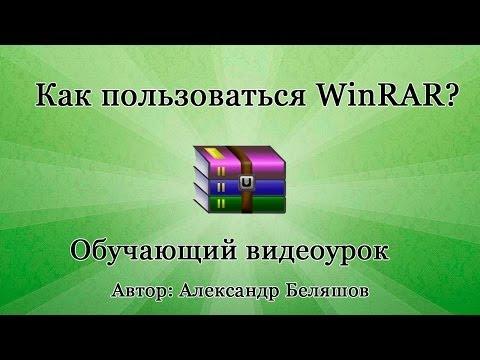 Как работать с архиватором winrar видеоурок