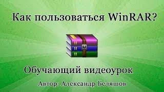 WinRar - как пользоваться архиватором?