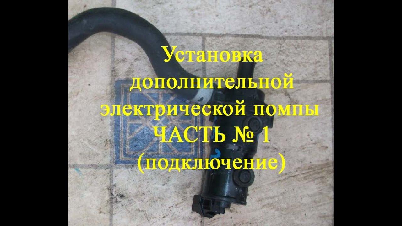 Установка дополнительной помпы часть №1 (подключение)