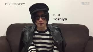 DIR EN GREYのベースのToshiyaが産経ニュースにメッセージを寄せた。