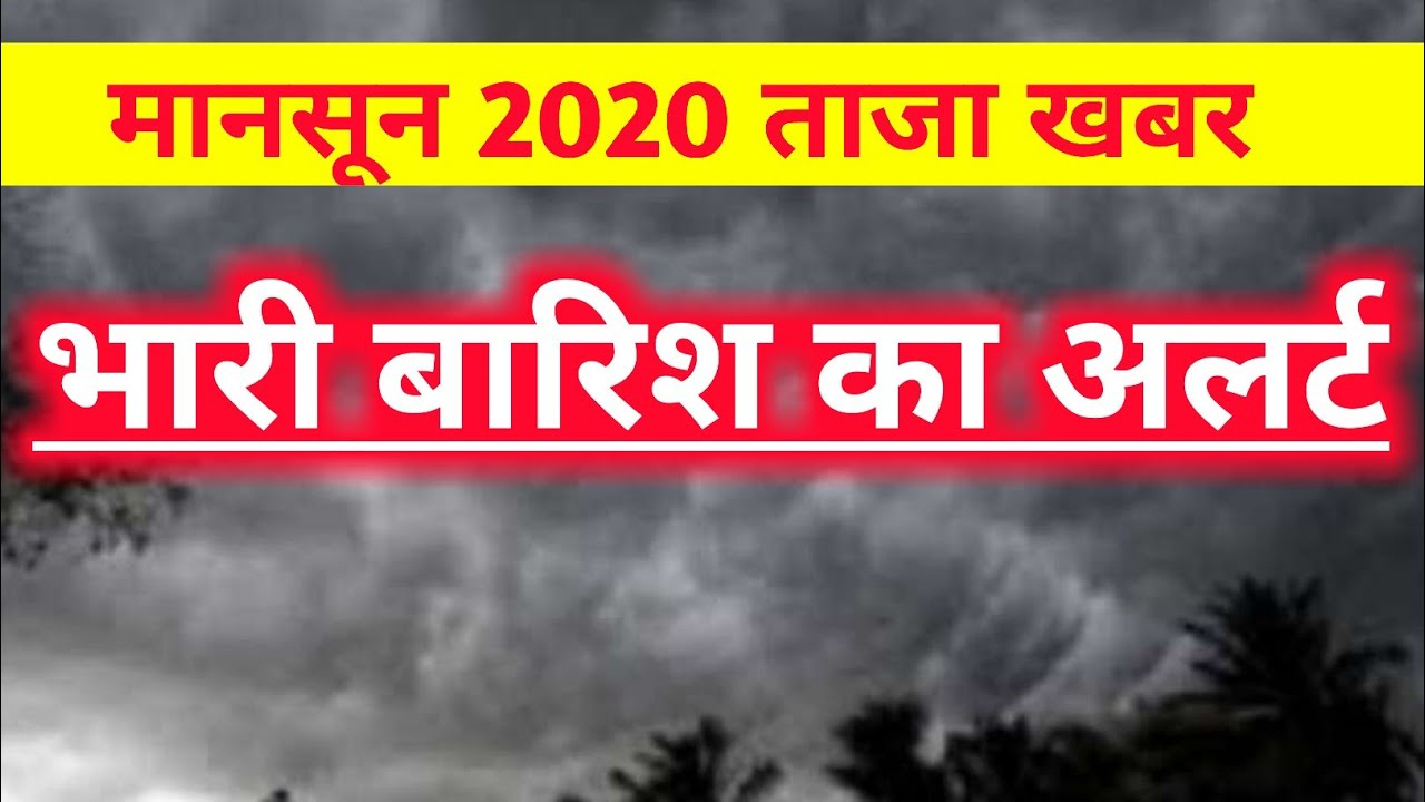weather report today || weather news today || मौसम समाचार आज के