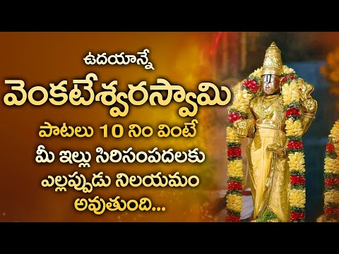 SRI SRINIVASA GOVINDA || POPULAR BHAKTI SPECIAL SONGS || TELUGU BEST VENKATESHWARA SWAMY SONGS 2020