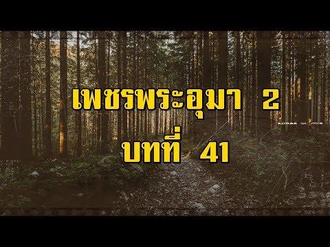 เพชรพระอุมา ภาคที่ 2 จอมพราน บทที่ 41 | สองยาม