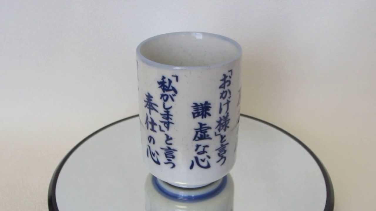 JapanForever In diretta dal Giappone - Tazza da te SUSHI