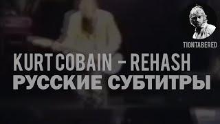 KURT COBAIN - REHASH ПЕРЕВОД (Русские субтитры)